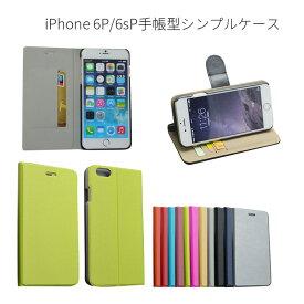 スマホケース 手帳型ケース 手帳型スマホケース スマホカバー iPhone6 plusケース iPhone6s plusケース アイフォン カード入れ シンプル ビジネス 財布型 耐衝撃 丈夫 マグネット式 スタンド PUレザー シンプル おしゃれ 人気