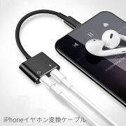 送料無料【月間優良ショップ受賞】iOS11全面対応iPhoneXイヤホン充電ケーブルiPhone8イヤホン変換ケーブルiPhone8Plus急速充電しながらアイフォン7/7Plusオーディオイヤホンジャックヘッドホン変換ケーブルインタフェース