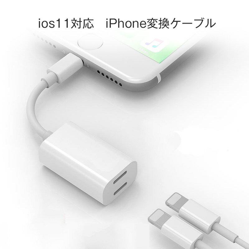 送料無料【ショップ・オブ・ザ・マンス2018年7月度ジャンル賞受賞】【月間優良ショップ受賞】 iOS 11全面対応 iPhone Xイヤホン充電ケーブル  iPhone 8 イヤホン 変換