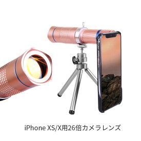26倍望遠レンズキット iPhone XS/X専用 26X光学レンズ ピント調整 ズーム調整 カメラレンズ 光学レンズ セルカレンズ セルカ棒 自撮りグッズ セルフィー レンズ 自撮り棒 遠距離撮影 ミニ三脚スタンド 収納バック付き スマホ用望遠レンズ 簡単装着 花見 旅行
