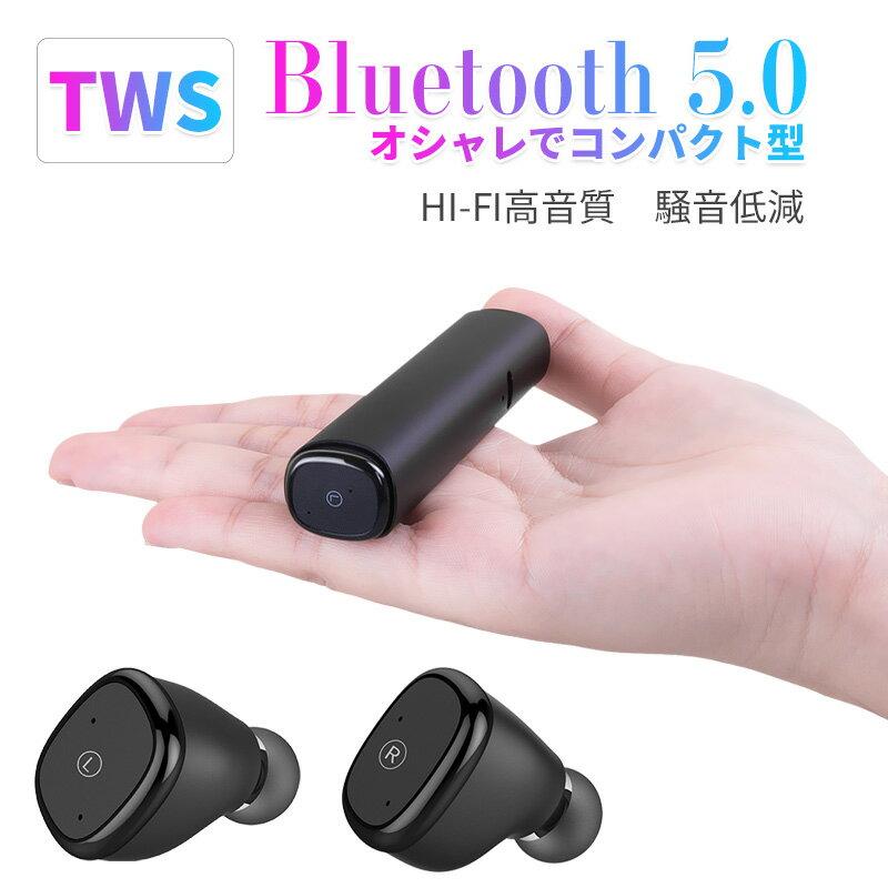 送料無料 【正規品】Bluetooth 5.0 TWS 完全ワイヤレス イヤホン ブルートゥース 5.0 イヤホン 両耳 片耳 iPhone Android スマホ対応 マイク内蔵 小型 スポーツ 運動 ランニング ギフト