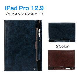 【SALE】ipad pro 12.9インチ ケース iPad Pro 12.9ケース 12.9インチipad ケース 手帳型 ipad pro ケース カバー ipad ケース ipad case アイパッド ケース 本革ケース スタンドタイプケース ipadケース ipadカバー スリープ機能つき