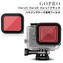GOPRO HERO7 HERO6 HERO5 HERO2018ブラック専用 ルーウォーターダイブフィルタ クリアハウジングケースとのセット用 G…