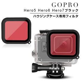 GOPRO HERO7 HERO6 HERO5 HERO2018ブラック専用 ルーウォーターダイブフィルタ クリアハウジングケースとのセット用 GOPRO HERO5アクセサリー