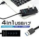 USBハブ USB to USB3.0*4ポート 最大伝送速度5Gbps USB2.0/1.1との互換性あり コンピュータ surface pro 送料無料