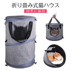 [SALE]猫ベッド ペットキャリー 猫トンネル ペットハウス 猫キャリー 小型犬用 折りたたみ可 携帯しやすい 通気性抜群 お出かけ用 散歩 通院 避難 旅行 (グレー) 送料無料