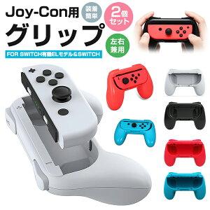 2個セット ジョイコングリップ 任天堂 nintendo switch joy-con 用 OLED グリップ ニンテンドー スイッチ ライト joycon ハンドル 保護カバー ボタン 対応 joy-conハンドル 持ちやすい 2個 ブラック 任天堂