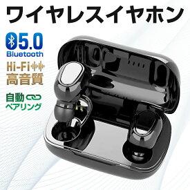 【楽天ランキング2位】【高評価4.24点】ワイヤレスイヤホン Bluetooth5.0 自動ペアリング 急速充電 両耳 IOS Android対応 完全ワイヤレスイヤホン 左右分離型 完全独立型 片耳 アンドロイド ブルートゥース5.0 アイフォン イヤフォン マイク内蔵 携帯電話用 送料無料