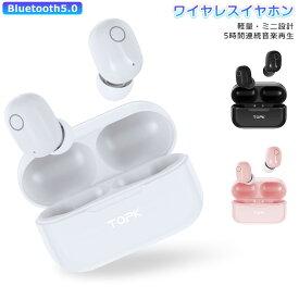 【楽天ランキング3位】ワイヤレス Bluetooth 5.0 ポータブル イヤホン ワイヤレスイヤホン Bluetooth5.0 Hi-Fi高音質 おしゃれ 長時間待機 超小型 防塵 高音質 大音量 通話 コンパクト ブルートゥース Bluetoothイヤホン 小型 重低音 ポータブルイヤホン 送料無料