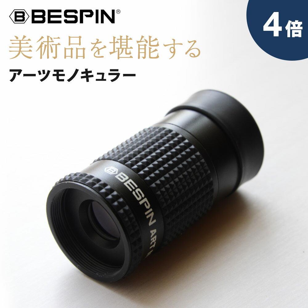 BESPIN 単眼鏡 アーツモノキュラー 美術鑑賞専用! うす暗い館内でも「明るく」「はっきり」作品を愉しめる