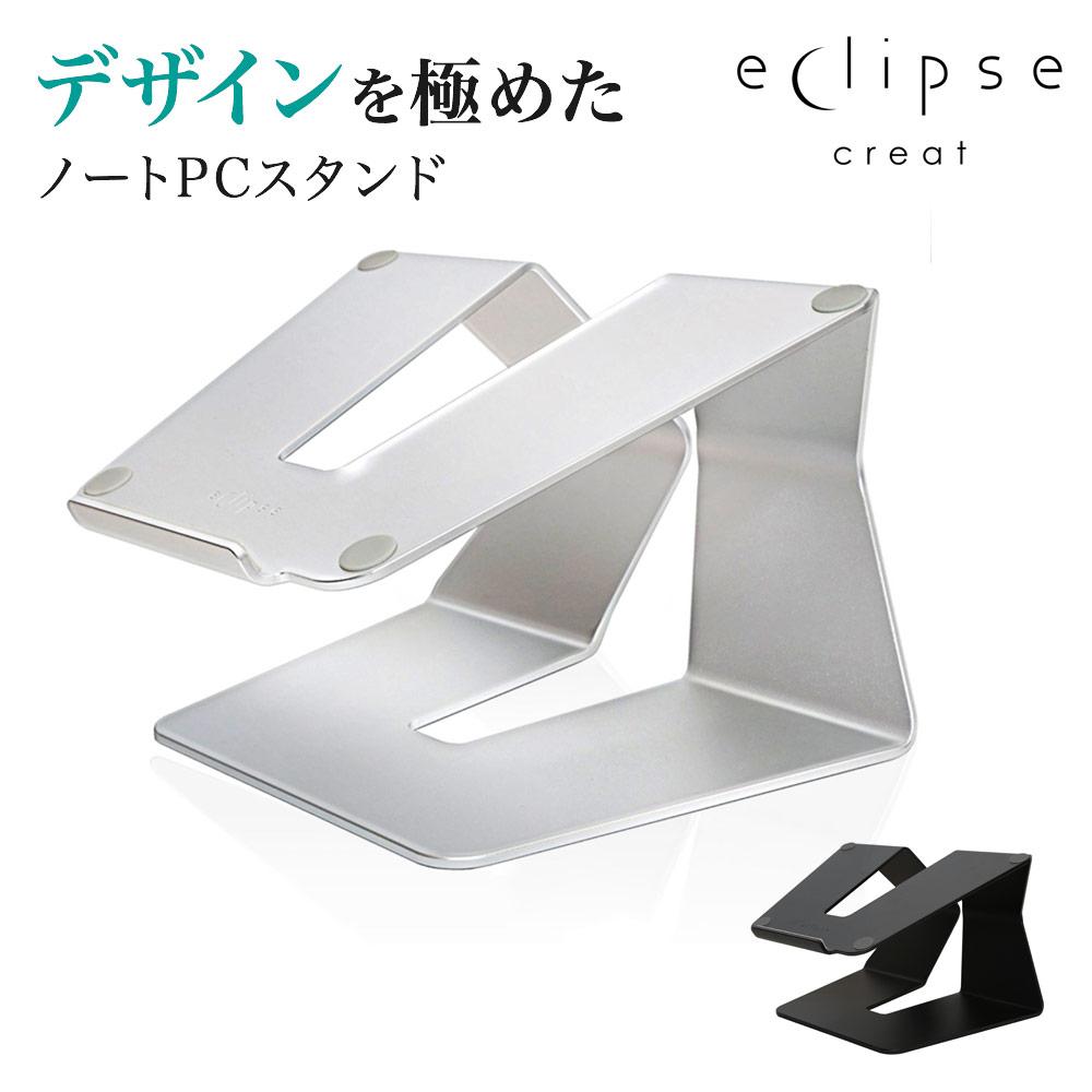デザインを極めた ノートパソコンスタンド 【ECLIPSE CREAT エクリプス クリート】Silver