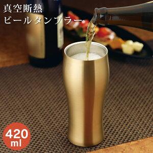 【土日祝もあす楽】タンブラー ビールタンブラー 真空断熱 420ml タンブラー 保温 保冷 おしゃれ ステンレス 耐熱 ステンレスタンブラー ビールグラス 断熱 ビアグラス グラス コップ dsb-420