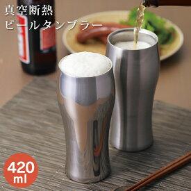 タンブラー 飲みごろビアタンブラー 真空断熱 420ml タンブラー 保温 保冷 おしゃれ ステンレス 耐熱 ステンレスタンブラー ビールグラス 断熱 ビアグラス グラス コップ カップ