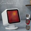 リフレクトヒーター Core Beam コアビーム RH-T1838 人感センサー付 Three-up スリーアップ / 電気ストーブ ヒーター…