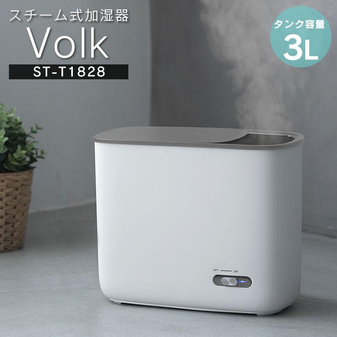 ヴォルク 加湿器 スチーム式 / スチーム式加湿器 加湿器 加湿機 卓上 オフィス コンパクト シンプル かわいい 加熱 殺菌 蒸気 スチーム 大容量 加熱式