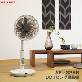DCリビング扇風機 25cm APIX アピックス AFL-328R-CG / 扇風機 せんぷうき サーキュレーター リビングファン 立体首振り DCモーター