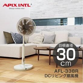 DCリビング扇風機 30cm APIX アピックス AFL-338R-CG / 扇風機 せんぷうき サーキュレーター リビングファン 立体首振り DCモーター