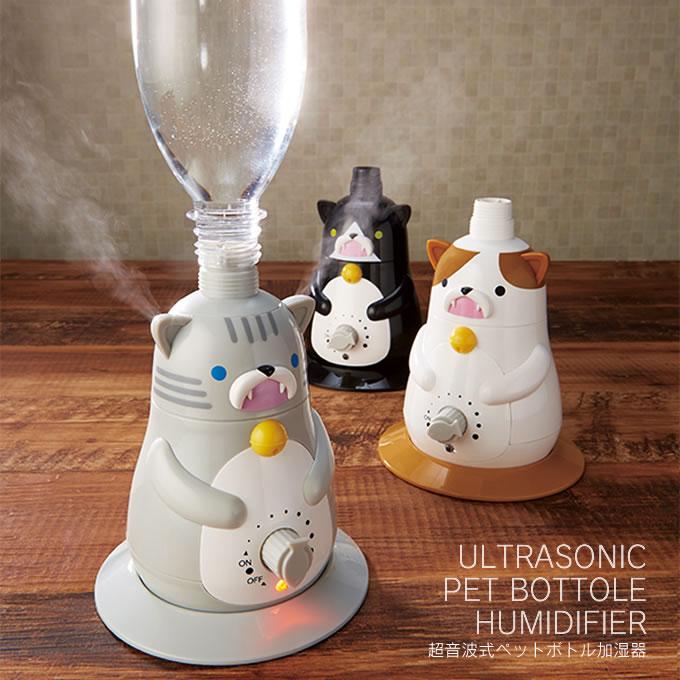 超音波式ペットボトル加湿器 AHD-127 / ペットボトル加湿器 加湿器 超音波 卓上 オフィス おしゃれ 超音波式加湿器 加湿機 インテリア apix アピックス ねこ ネコ 猫 かわいい プレゼント ギフト 自動オフ LED点灯