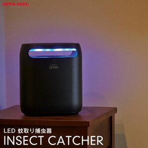 INSECT CATCHER LED 蚊取り捕虫器 AIC-10X apix アピックス / LED 蚊取り器 虫除け 駆除 対策 室内 屋内 卓上 コンパクト 静音 ベビー ペット 玄関 寝室 殺虫 夜間運転 オフタイマー お手入れ簡単 薬剤