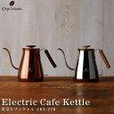 電気カフェケトル AKE-278 / drip meister 電気ケトル 細口 コーヒー ドリップ ステンレス カフェ 珈琲 すぐに沸く 7…