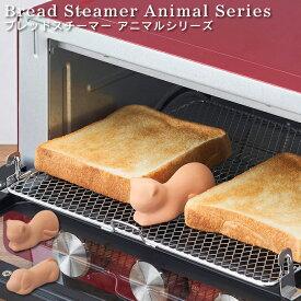 【土日祝もあす楽】Bread Steamer Animal Series ブレッドスチーマー アニマルシリーズ /トーストスチーマー 蒸気 トースト 食パン パン トースト用 陶磁器 朝食 モーニング おしゃれ 可愛い インテリア