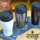マイボトル コンビニマグ 360ml タンブラー 蓋付き 保冷 保温 真空断熱 ダイレクトタイプ コーヒー こぼれない おしゃ…