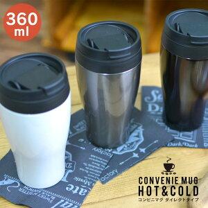 マイボトル コンビニマグ 360ml タンブラー 蓋付き 保冷 保温 真空断熱 ダイレクトタイプ コーヒー こぼれない おしゃれ ステンレス かわいい 水筒 耐熱 マイボトル マイ水筒 洗いやすい おし