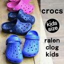 【送料無料】Crocs ralen clog kids レイレン クロッグ キッズ / クロックス キッズ 男の子 女の子 レーレン 13cm 14cm 〜 21cm くろっくす ジュニア サンダル