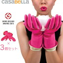 3個セット カサベラ プレミアムウォーターブロックグローブ ゴム手袋 Premium Waterblock Gloves Casabella ロング キッチング...
