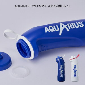 【土日祝もあす楽】AQUARIUS アクエリアス スクイズボトル 1L / スポーツ アウトドア