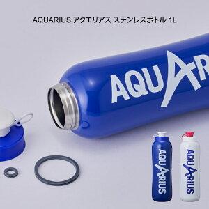 【土日祝も営業】AQUARIUS アクエリアス ステンレスボトル 1L / スポーツ アウトドア