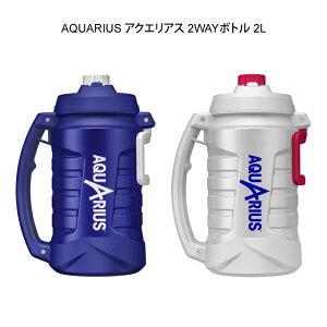 【土日祝もあす楽】AQUARIUS アクエリアス 2WAYボトル 2L / スポーツ アウトドア