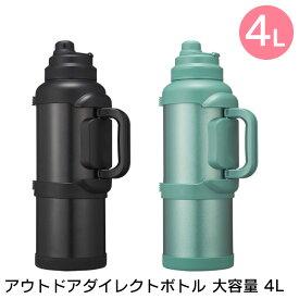 アウトドアダイレクトボトル 大容量 4L /スタンレイ 水筒 ステンレスボトル 真空 マイボトル コップ付き 耐久性 シンプル おしゃれ かわいい 丈夫 頑丈 アウトドア キャンプ 父の日 母の日
