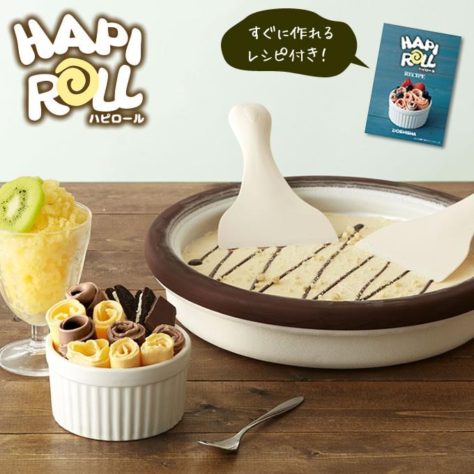 アイスメーカー ハピロール ブラウン DHRL-17BR / 自宅で簡単手作りアイス アイスクリーム ロールアイス シャーベット ホームメイド キッチン雑貨 アイスクリームメーカー くるりん アイス 親子 キッズ ホームパーティー