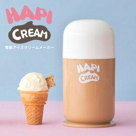 【土日祝もあす楽】ハピクリーム アイスクリームメーカー /ドウシシャ アイスクリームメーカー 電動 冷たい 簡単 ハピクリーム プレゼント ギフト
