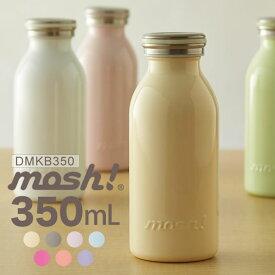 mosh! ステンレスボトル ミルク 350ml 水筒 / マグボトル ステンレス製ボトル マイボトル 保冷 保温 ステンレス ボトル モッシュ ミルク瓶 おしゃれ かわいい ギフト プレゼント 直飲み ダイレクト 魔法瓶