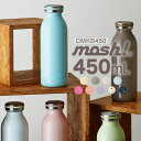 mosh! ミルクAIRボトル 450ml 水筒 / マグボトル ステンレス製ボトル マイボトル 保冷 保温 ステンレス ボトル モッ…