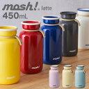 mosh! ステンレスボトル ラッテ 450ml / モッシュ DMLB450 ステンレスボトル 水筒 マグボトル 保冷保温 ボトル 軽量 …