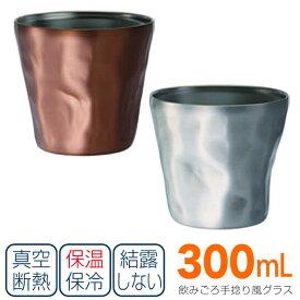 飲みごろ手捻り風グラス 300ml DSH-300 ドウシシャ DOSHISHA 保冷保温 ステンレスグラス サーモカップ ずっと飲みごろ ビール ギフト 耐熱 タンブラー おしゃれ ビアグラス コップ カップ ブロンズ シルバー マット 和風 高級感