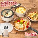 evercook フライパン9点セット エバークック / 1年保証 フライパン 焦げ付かない こびりつかない 長持ち 丈夫 取手が…