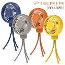 PIERIA おでかけファン 扇風機 FSU-92B ドウシシャ / ミニ 扇風機 usb 充電 卓上 熱中症対策 ベビーカー 赤ちゃん ミニファン スタンド 持ち運び 充電式 卓上扇風機 ポータブル