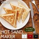 【送料無料】 Disney ホットサンドメーカー HSR-70A / Disney ミッキー ホットサンド 2枚焼き レシピ付き プレスサンドメーカー ホットサ...