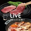 鉄焼きプレート+鉄鍋セット /LIVE 鉄板焼き 鍋 焼肉 アウトド ステーキ 焼き野菜 卓上 在宅勤務 ひとり ひとり焼肉 …