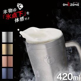 オンドゾーン フリージングジョッキ 420ml OZFJ-420MT / ON℃ZONE ドウシシャ 氷点下 ステンレス 真空冷却 冷たい 真空断熱 保冷 おしゃれ キンキン ビール コーヒー ビールジョッキ ビアグラス プレゼント 父の日 タンブラー マイボトル