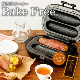 ソルーナ 焼き芋メーカー ベイクフリー SOLUNA Bake Free / 12種類のレシピ付き 焼き芋器 ホットプレート 焼き 芋鍋 焼きいも 焼きいもメーカー ベイクフリー ホットサンド グリルプレート さつまいも 焼きもろこし 紅芋 安納芋