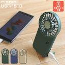 【メール便で送料無料】PIERIA ポケットファン モバイルバッテリー機能付き 扇風機 USF-151B ドウシシャ / モバイルバッテリー スマートフォン 充電 スマホ ミニ 扇風機 usb 充電