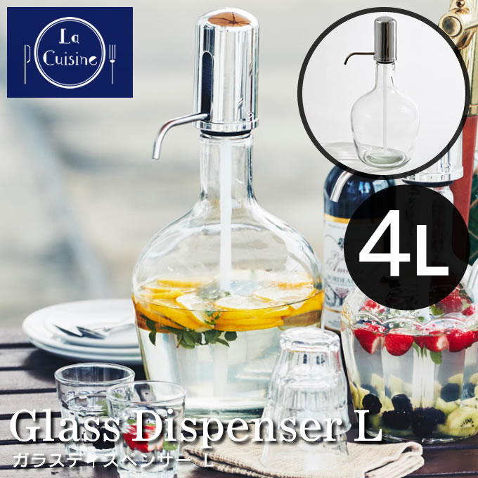 La Cuisine 上から出るガラスディスペンサー 4L Lサイズ / キッチン 容器 詰め替え ジャー おしゃれ 詰替え容器 ガラス 雑貨 カフェ ウォーターサーバー ジュース メイソンジャー インテリア ディスペンサー サングリア 水 ホームパーティ