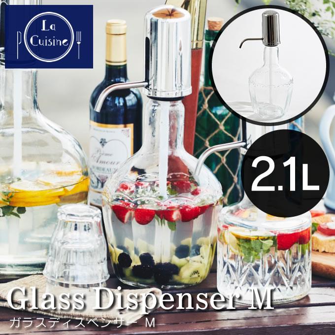 La Cuisine 上から出るガラスディスペンサー 2.1L Mサイズ / キッチン 容器 詰め替え ジャー おしゃれ 詰替え容器 ガラス 雑貨 カフェ ウォーターサーバー ジュース メイソンジャー インテリア ディスペンサー サングリア 水 ホームパーティ