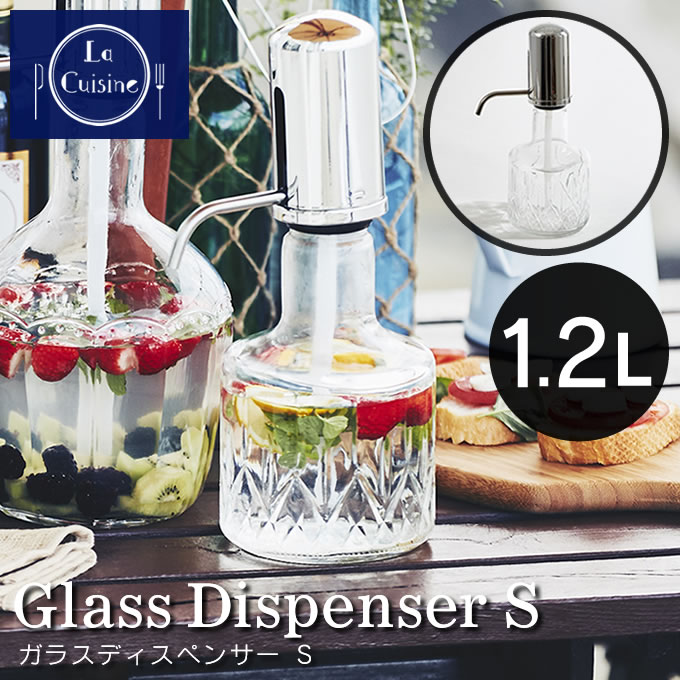 La Cuisine 上から出るガラスディスペンサー 1.2L Sサイズ / キッチン 容器 詰め替え ジャー おしゃれ 詰替え容器 ガラス 雑貨 カフェ ウォーターサーバー ジュース メイソンジャー インテリア ディスペンサー サングリア 水 ホームパーティ