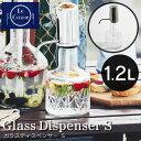 La Cuisine 上から出るガラスディスペンサー 1.2L Sサイズ / キッチン 容器 詰め替え ジャー おしゃれ 詰替え容器 ガラス 雑貨 カフェ ウォ...